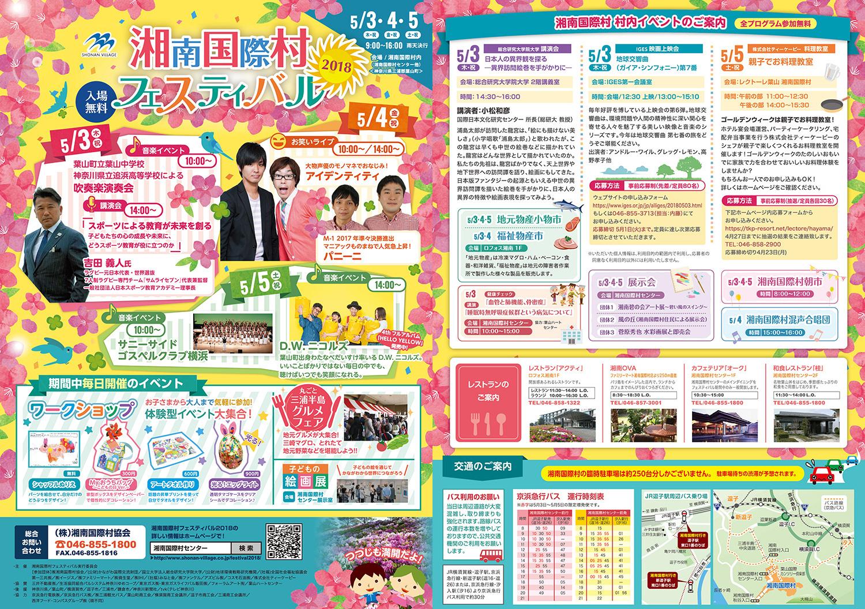 湘南国際村フェスティバル2018