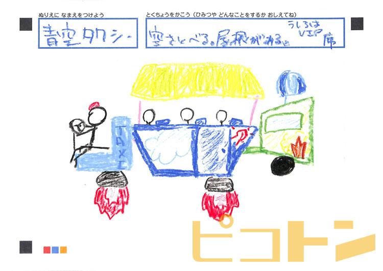 子供が作成したシャッフルぬりえ~ミライのノリモノver.~
