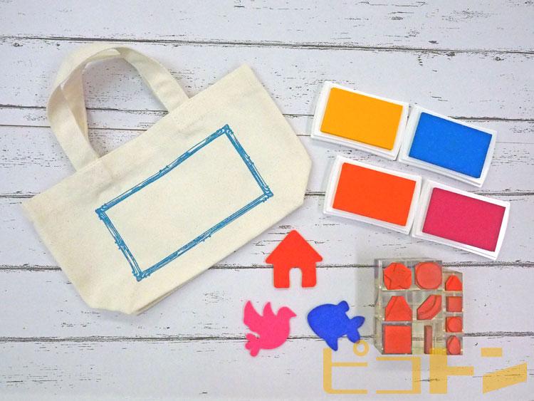 スタンプキッズバッグの素材と使用道具です。