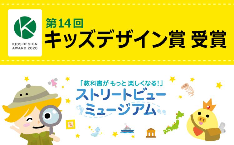 「ストリートビューミュージアム」キッズデザイン賞受賞!