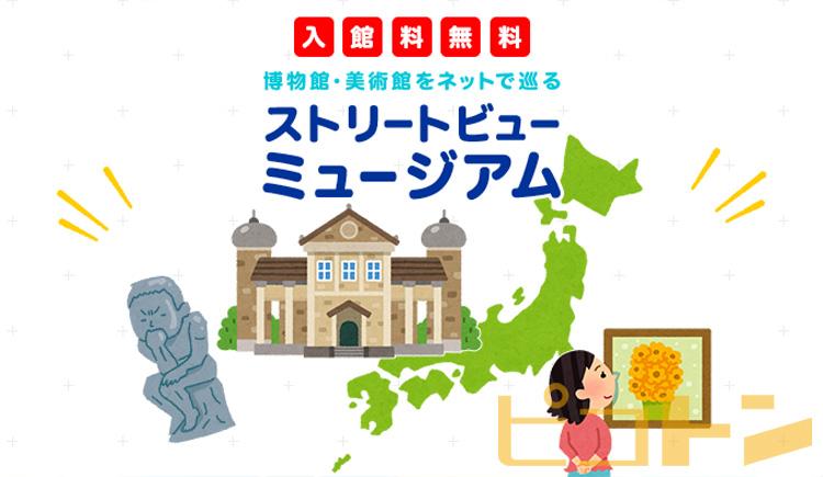 全国の博物館や美術館をネットで巡れる『ストリートビューミュージアム』