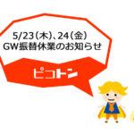 2019GW振替休業お知らせのサムネイル