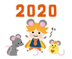 2020年ご挨拶のサムネイル