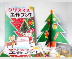クリスマス工作ブック完成紹介記事サムネイル