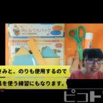 「いこーよ」オンライン工作モニター動画紹介記事サムネイル