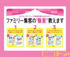 レジャージャパン2019実績・パネル紹介記事サムネイル