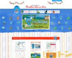 日本アニメーション「ペネロペ」告知宣伝記事サムネイル