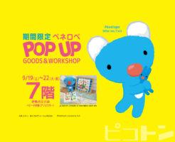 「ペネロペ POP UP」実施記事サムネイル