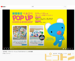 ペネロペ POP UP動画紹介記事サムネイル