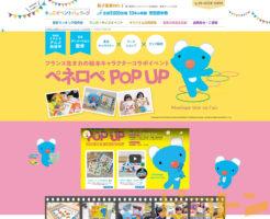 「ペネロペ POP UP」LP公開記事サムネイル