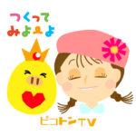 ピコトンTV開設記事のサムネイル
