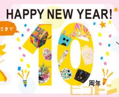 ピコトン10周年目の新年を迎えました!