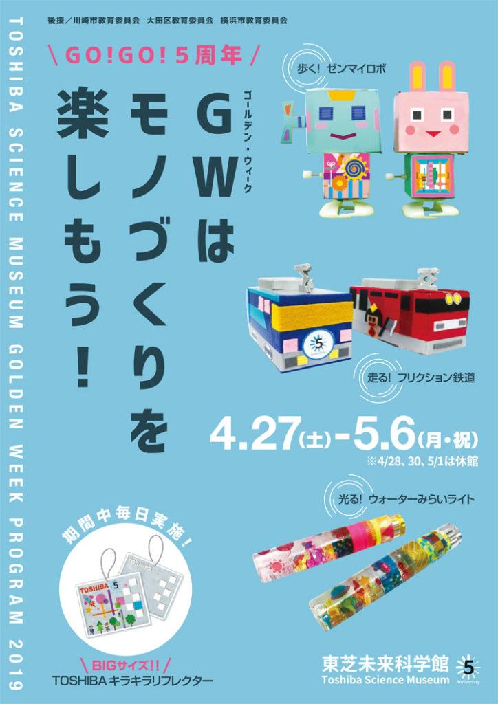 東芝未来科学館GW特別イベントポスター