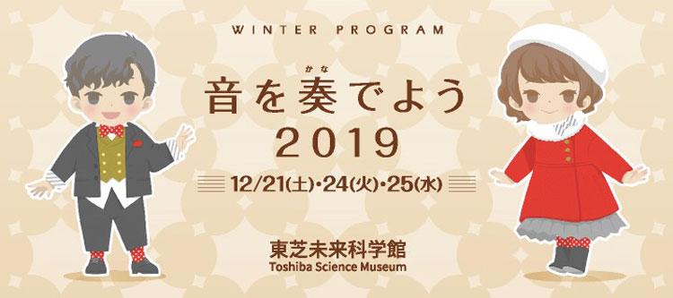 東芝未来科学館ウィンタープログラム音を奏でよう2019