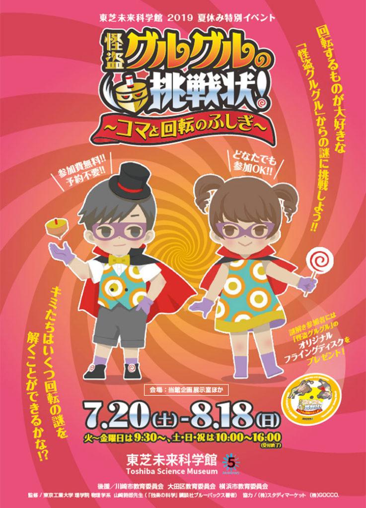 東芝未来科学館2019夏休み特別イベントの告知ポスター