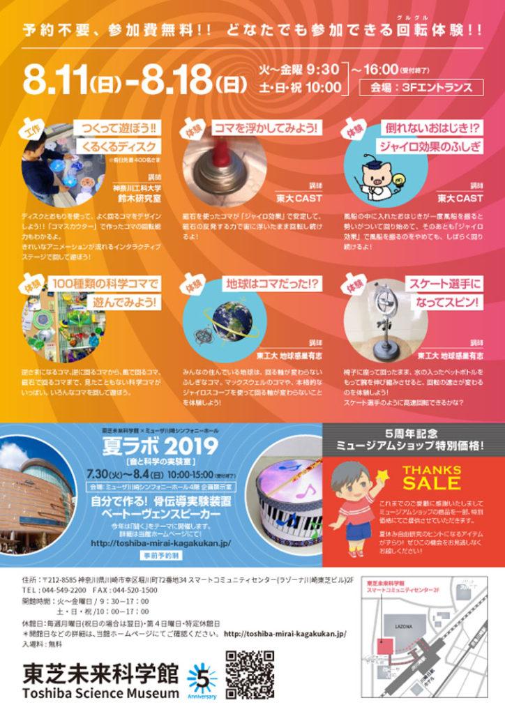 東芝未来科学館2019夏休み特別イベント詳細