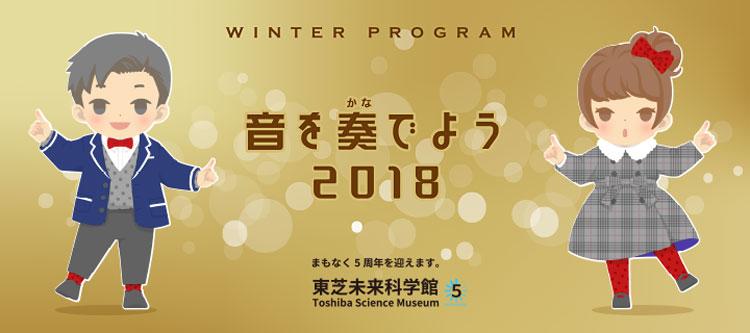 ウィンタープログラム2018のバナー