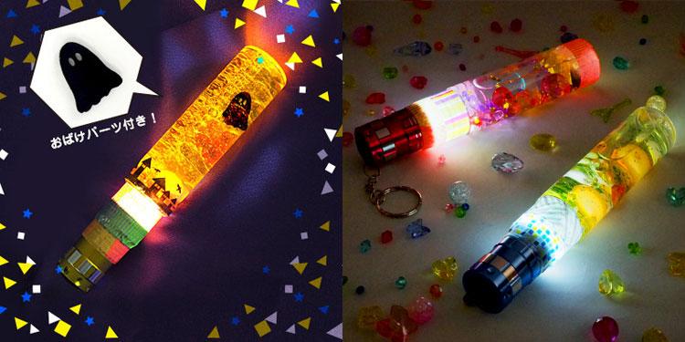 オバケパーツが浮遊する光る!ウォータースティックライトのハロウィンバージョン